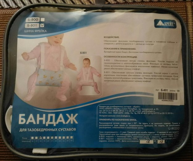 Бандаж для тазобедренных суставов. Фото 2. Москва.