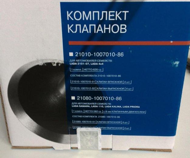 Комплект клапанов ваз (новый). Фото 1. Новокузнецк.