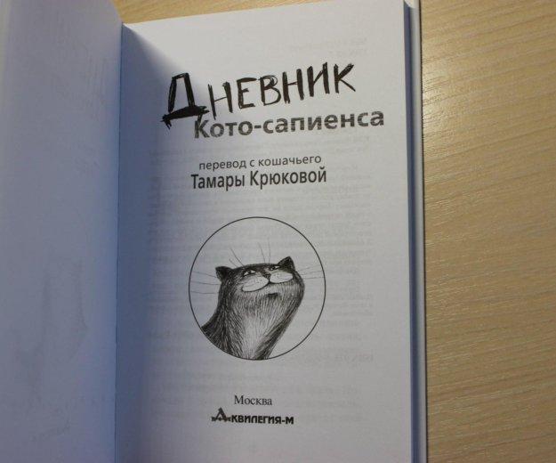 """дневкин кото-сапиенса"" тамары крюковой. Фото 3."