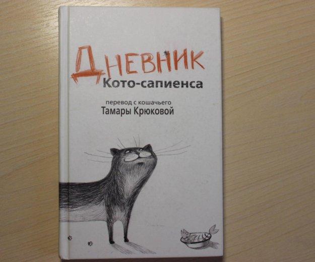 """дневкин кото-сапиенса"" тамары крюковой. Фото 1."
