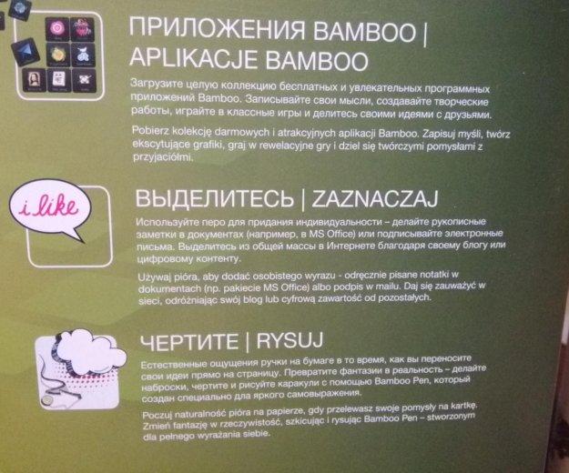 Wacom bamboo pen. Фото 3. Москва.