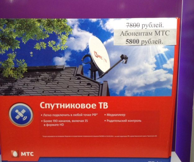 Спутниковое телевидение. Фото 1. Солнечногорск.