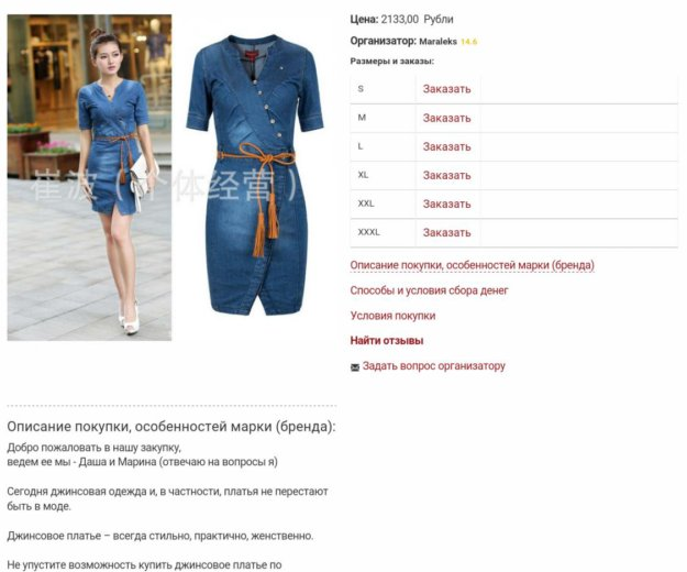 Джинсовое платье. Фото 1. Артем.