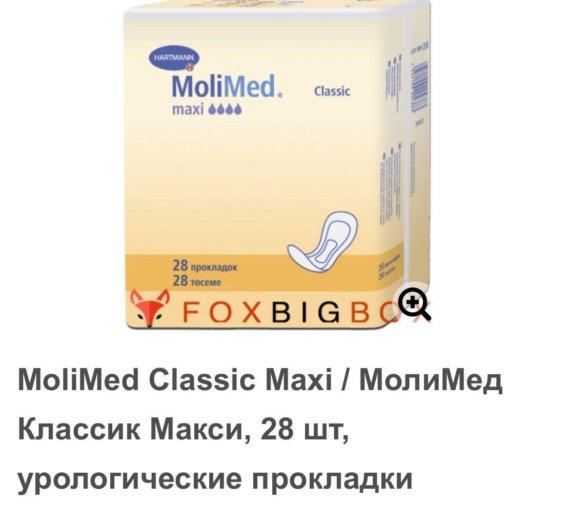 Прокладки женские урологические молимед. Фото 1.
