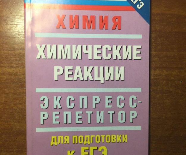 Книжка для подготовки егэ по химии. Фото 1. Ярославль.