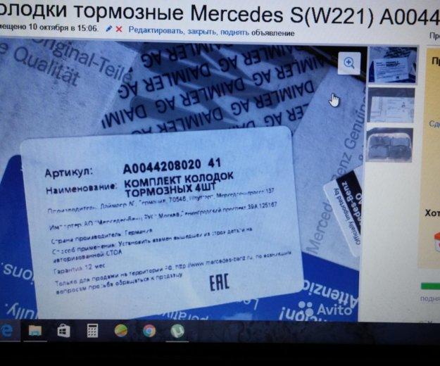 Колодки тормозные mercedes s(w221). Фото 1. Москва.