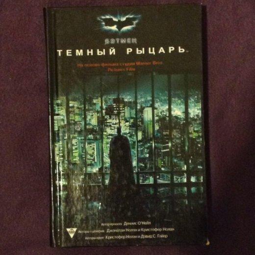 """Книга """"тёмный рыцарь"""". Фото 1. Новосибирск."""