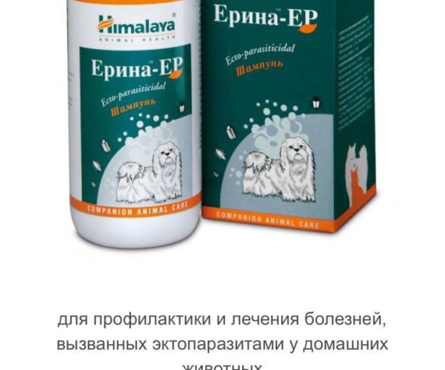 Шампунь для собак срочно!!. Фото 2. Москва.