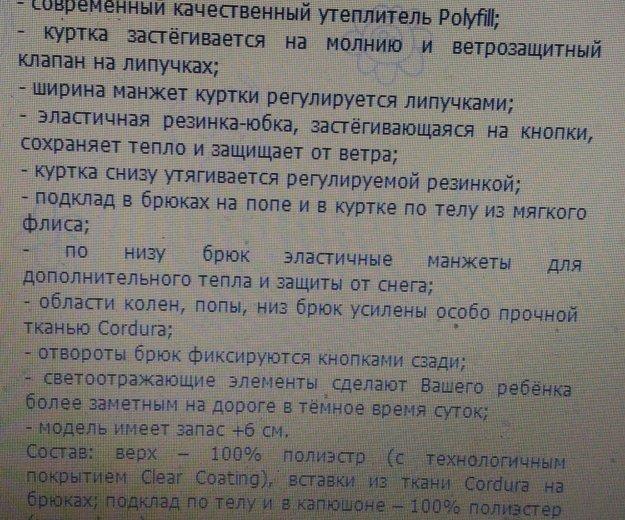 Костюм зимний gerda kay(дания).новый!. Фото 3. Новосибирск.