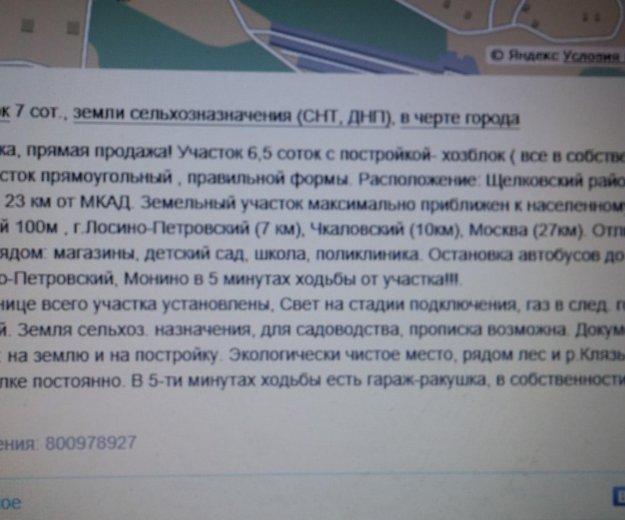 Участок 7 соток+хоз.блок(снт, днп). Фото 3. Москва.