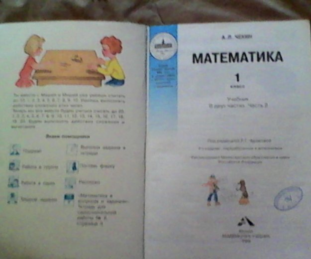 Учебник за 1 класс 2 часть. Фото 1. Челябинск.
