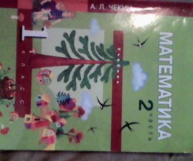 Учебник за 1 класс 2 часть. Фото 2. Челябинск.