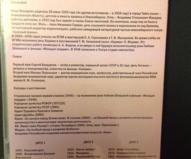 Лицензионный диск фильмов с инной макаровой. Фото 2. Москва.
