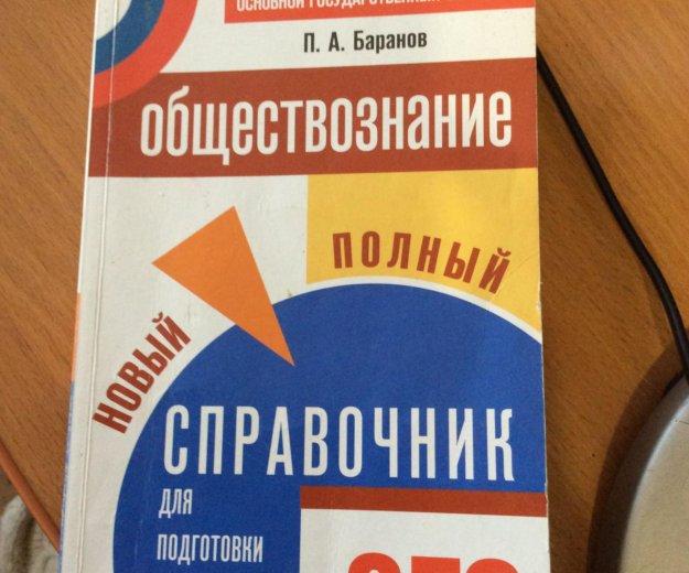 Справочник по обществознанию для подготовки к огэ. Фото 1. Грахово.