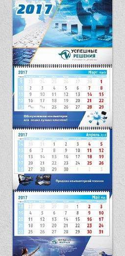 Календари под ключ. Фото 2. Краснодар.