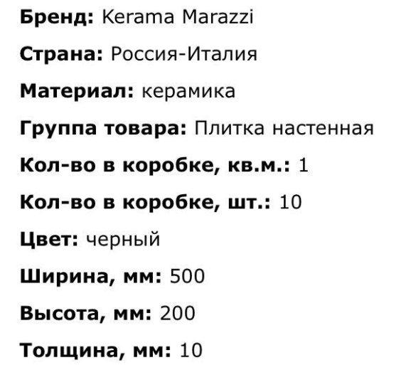 Kerama marazzi. Фото 4. Санкт-Петербург.