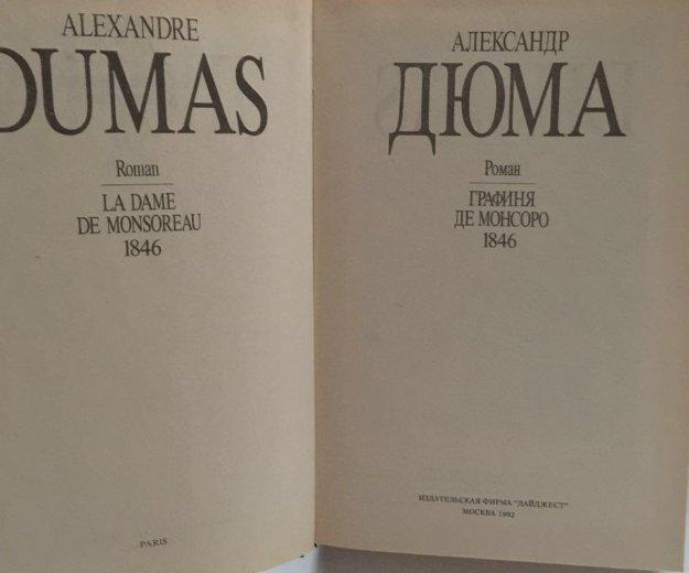 Книги а.дюма. Фото 2. Томск.