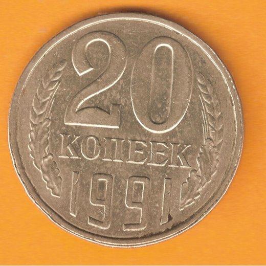 Ссср 20 копеек 1991 л. Фото 1. Нижний Новгород.