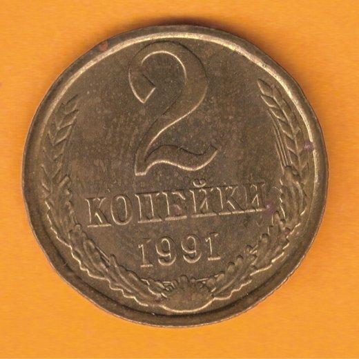 Ссср 2 копейки 1991 м. Фото 1. Нижний Новгород.