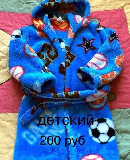 Детский халат. Фото 1. Брянск.