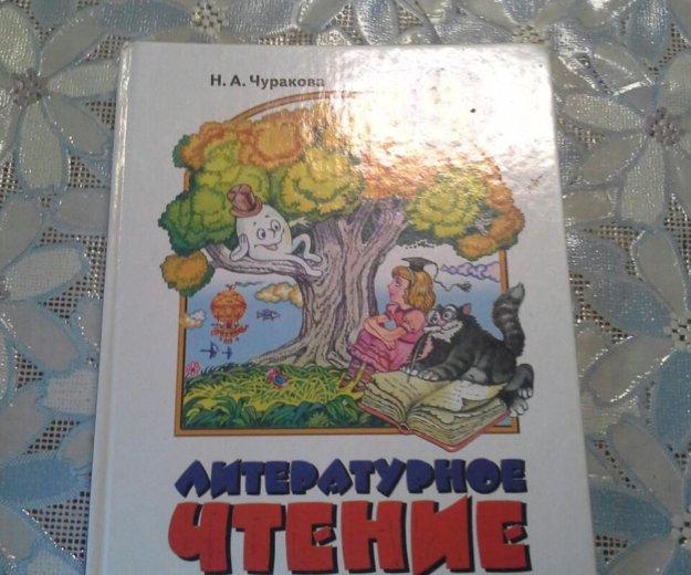 Литературное чтение,3 класс,2 часть.н.а.чуракова. Фото 1. Саратов.