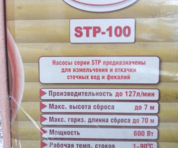 Насос для унитаза душа раковины. Фото 1. Кострома.