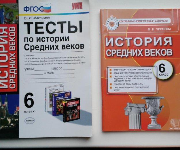 Тесты по истории 6 класс. Фото 1. Красноярск.