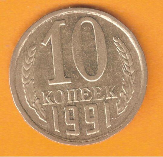 Ссср 10 копеек 1991 м. Фото 1. Нижний Новгород.