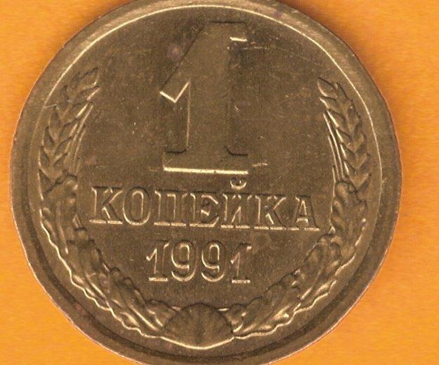 Ссср 1 копейка 1991 м. Фото 1. Нижний Новгород.