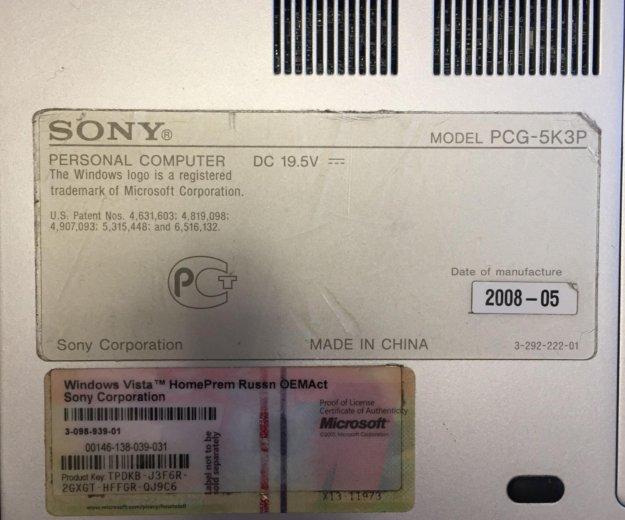Ноутбук  sony vaio pcg-5k3p в отличном состоянии. Фото 4. Красногорск.