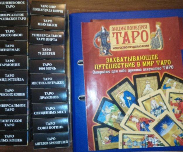 Карты таро ашет коллекция. Фото 1. Москва.