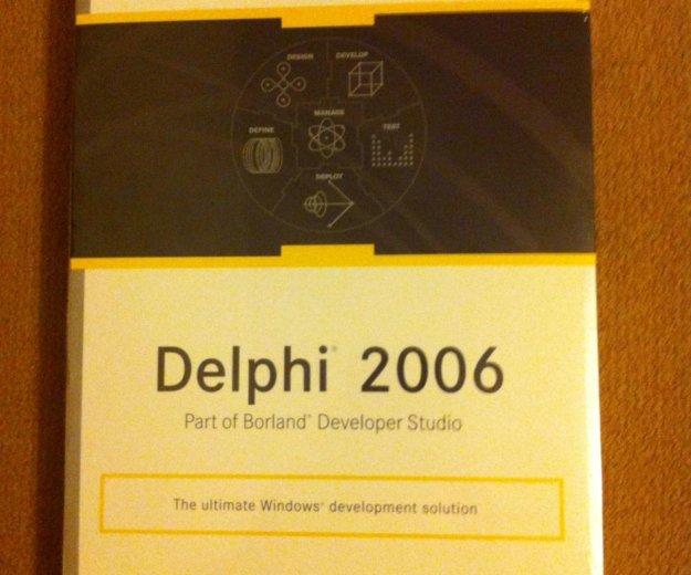Программа borland delphi 2006. Фото 1. Волгоград.