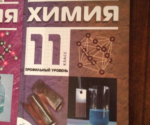 Учебники по химии 8,10,11. Фото 2. Уфа.