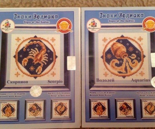 Цветные схемы гороскоп за все 50 рублей. Фото 1. Тюмень.