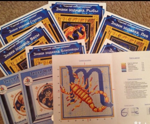 Цветные схемы гороскоп за все 50 рублей. Фото 4. Тюмень.