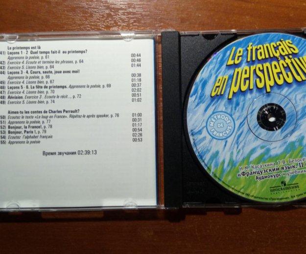 Диск по французскому языку 2 класса. Фото 1. Климовск.