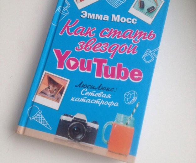 """Книга """"как стать звездой youtube"""". Фото 1. Новомосковск."""
