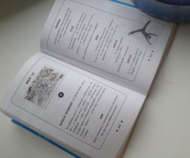 """Книга """"как стать звездой youtube"""". Фото 3. Новомосковск."""