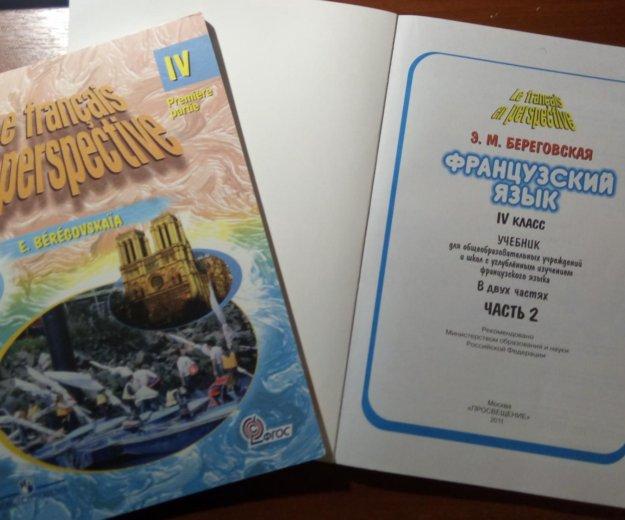 Учебники по французскому языку 4 класса. Фото 2. Климовск.