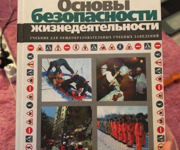 Учебник обж 9 класс. Фото 1. Санкт-Петербург.
