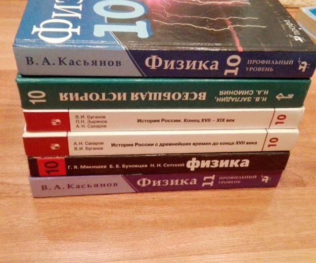 Учебники 10-11 класс. Фото 1. Санкт-Петербург.