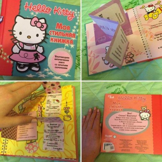 Ультрамодная книга для девочек. Фото 1. Кимры.