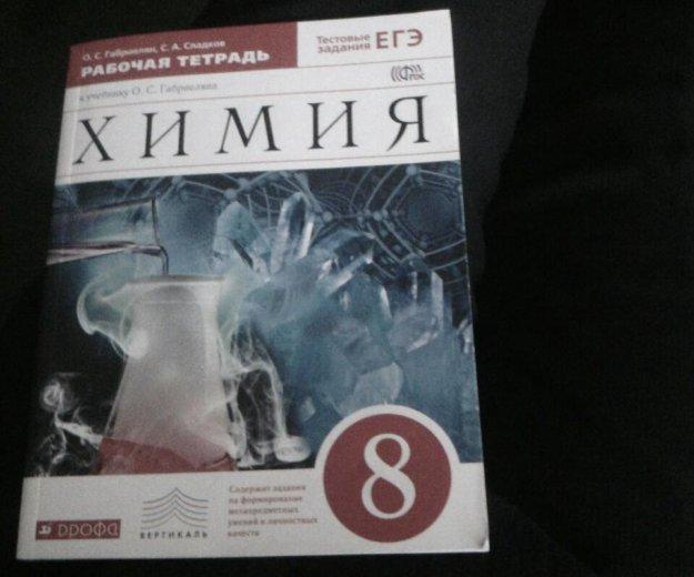 Химия. Фото 1. Великий Новгород.