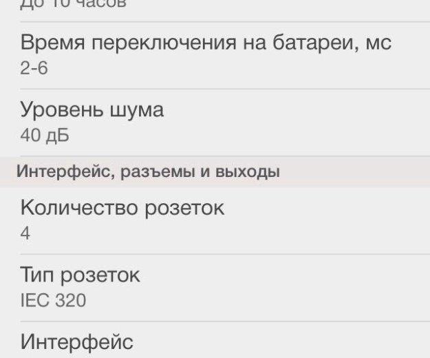 Бесперебойник. Фото 3. Москва.