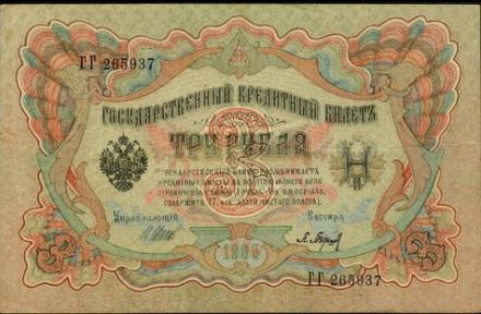 Боны царской россии и ссср. Фото 2. Нижний Новгород.