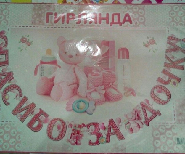 "Гирлянда ""спасибо за дочку"". Фото 1. Ростов-на-Дону."