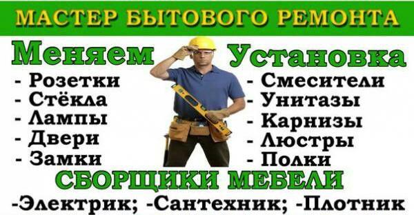 Мастер на час. Фото 1. Крымск.
