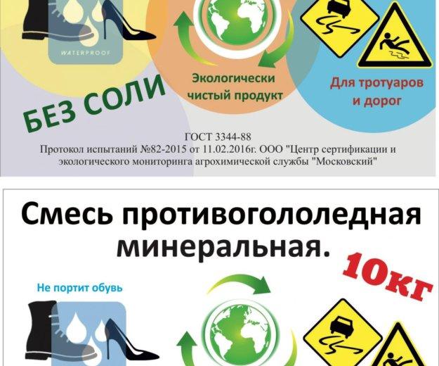 Противогололедных минеральная смесь. Фото 1. Наро-Фоминск.