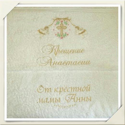 Крестильное полотенце с именной вышивкой. Фото 2. Мытищи.