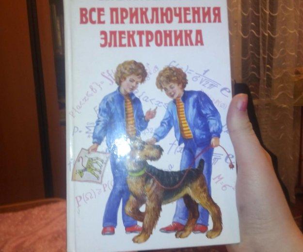 """Книга """"приключения электроника"""". Фото 1. Липецк."""
